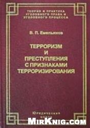 Книга Терроризм и преступления с признаками терроризирования