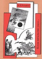 Книга В.В. Розанов. Собрание сочинений. Когда начальство ушло...