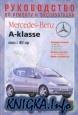 Книга Mercedes-Benz А-класса. Руководство по ремонту и эксплуатации
