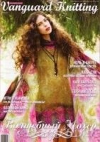Журнал Vanguard Knitting Осень 2011