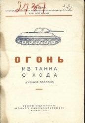 Книга Огонь из танка с хода