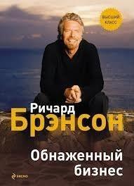 Книга Ричард Брэнсон Обнаженный бизнес