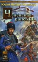 Терские казаки. Часть вторая. Чеченская рапсодия