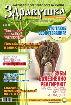 Журнал Журнал Здравушка №10 2011