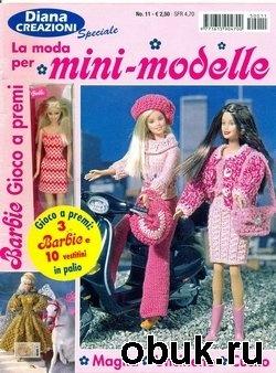 Журнал La Moda per Mini-Modelle (Diana Creazioni Speciale №11, 2005)