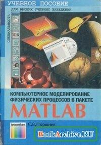 Книга Компьютерное моделирование физических процессов в пакете MATLAB.