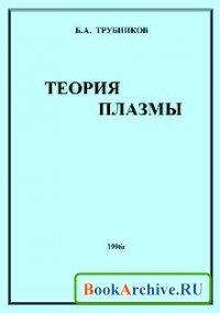 Книга Теория плазмы.