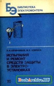 Книга Испытания и ремонт средств защиты в электроустановках.