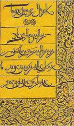 Книга Женщины-правительницы в мусульманских государствах
