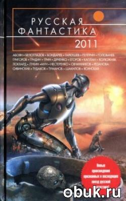 Книга Русская фантастика 2011