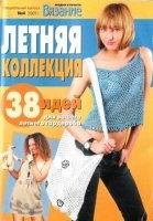 Книга Вязание модно и просто. Спецвыпуск №4 2009 Летняя коллекция