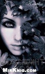 Книга Лабиринт роз