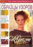 Книга Verena special. 2-2002 Лучшие из лучших: Образцы узоров.