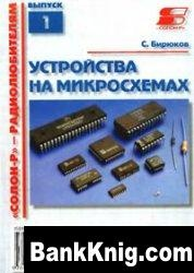 Книга Устройства на микросхемах. Цифровые измерительные приборы. Источники питания. Любительские конструкции