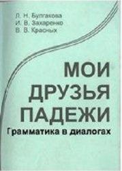 Книга Мои друзья падежи