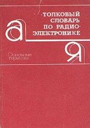Книга Толковый словарь по радиоэлектронике. Основные термины
