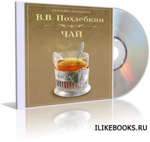 Книга Похлебкин Вильям - Чай (Аудиокнига)