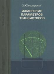 Книга Измерения параметров транзисторов