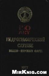 Книга 150 лет гидрографической службе ВМФ (Исторический очерк)