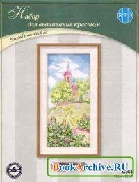 "Книга RTO №M064 ""Церковь Спаса на холме"""