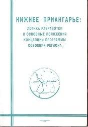 Книга Нижнее Приангарье: Логика разработки и основные положения концепции программы освоения региона