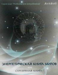 Книга Энергетическая книга миров или Серебряная книга