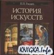 Книга История искусств