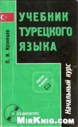 Книга Учебник турецкого языка. Начальный курс+Завершающий курс