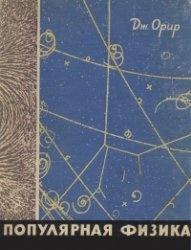 Книга Популярная физика