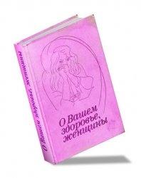 Книга О вашем здоровье, женщины