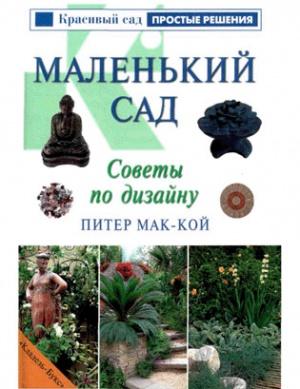 Книга Маленький сад. Советы по дизайну