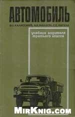 Автомобиль (учебник водителя третьего класса)