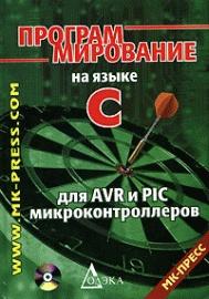 Книга Программирование на языке C для AVR и PIC микроконтроллеров