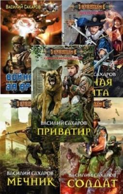 Книга Сахаров Василий - Собрание сочинений (25 книг)