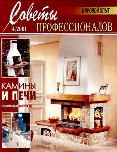 Журнал Советы профессионалов. № 04 2001