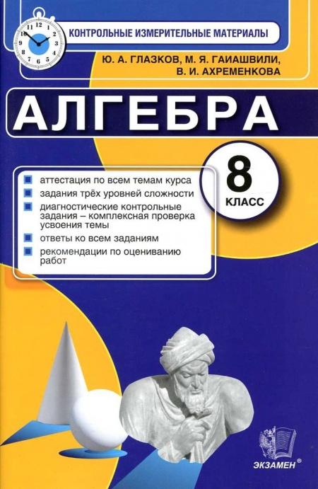 Книга КИМ Алгебра 8 класс 2014 ?