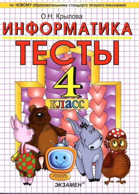 Книга Информатика 4 класс Крылова О.Н.
