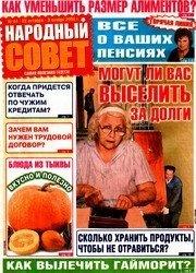 Журнал Народный совет №44 2008
