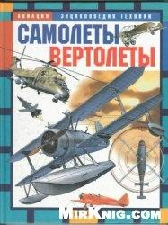 Книга Самолеты и вертолеты