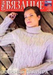 Журнал Вязание для взрослых: спицы № 6 2004 г