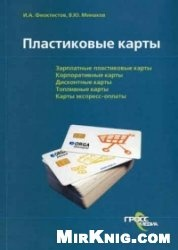 Книга Пластиковые карты