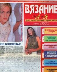 Журнал ВЯЗАНИЕ от А до Я №7, 2005