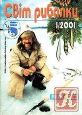 Журнал Книга Світ рибалки № 1 2001