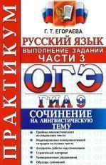 Книга ОГЭ (ГИА-9) 2015, практикум по русскому языку, выполнение заданий части 3, сочинение на лингвистическую тему, Егораева Г.Т.