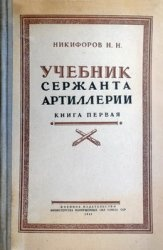 Книга Учебник сержанта артиллерии. Книга первая. Стрелково-артиллерийская подготовка