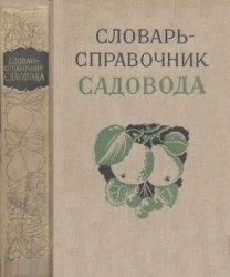 Книга Словарь-справочник садовода