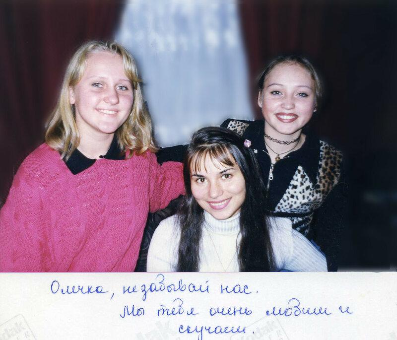 Олеся, Олия, Настя