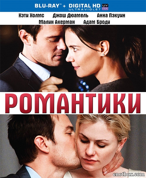 Романтики / The Romantics (2010/HDRip)