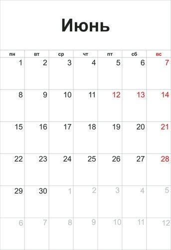 июнь 2015 календарь
