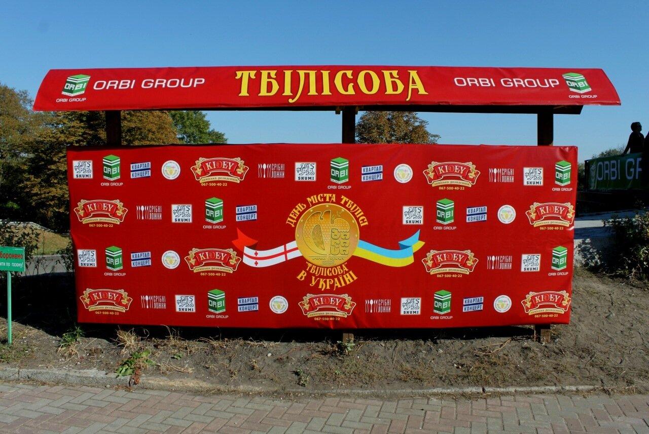 День Тбилиси в Киеве